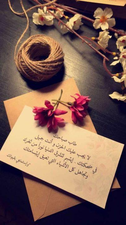 رسالة صباح الخير