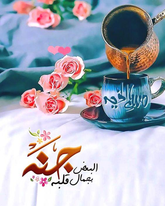 صباح الخير جديد