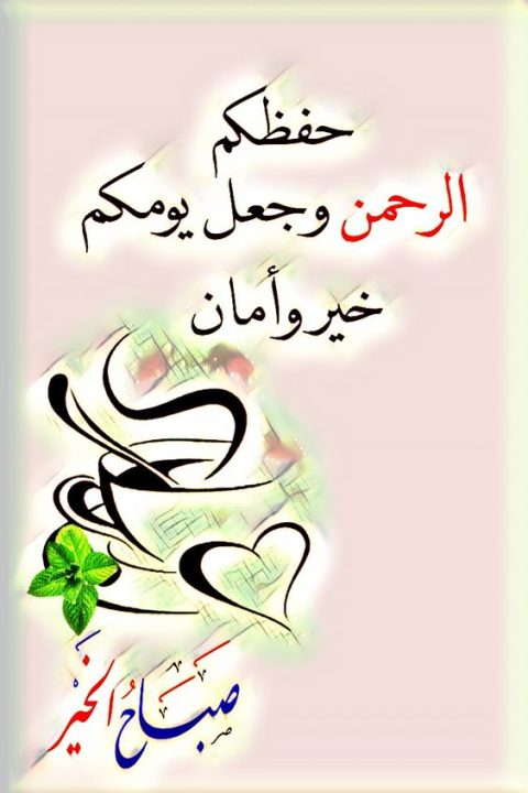 صباح الخير حفظكم الرحمن