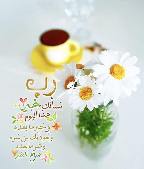 صباح الخير مع أذكار الصباح