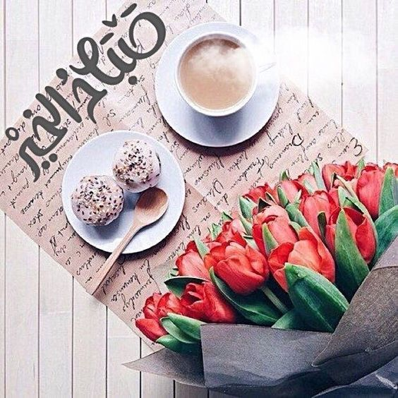 صباح الخير مع القهوة الصباحية