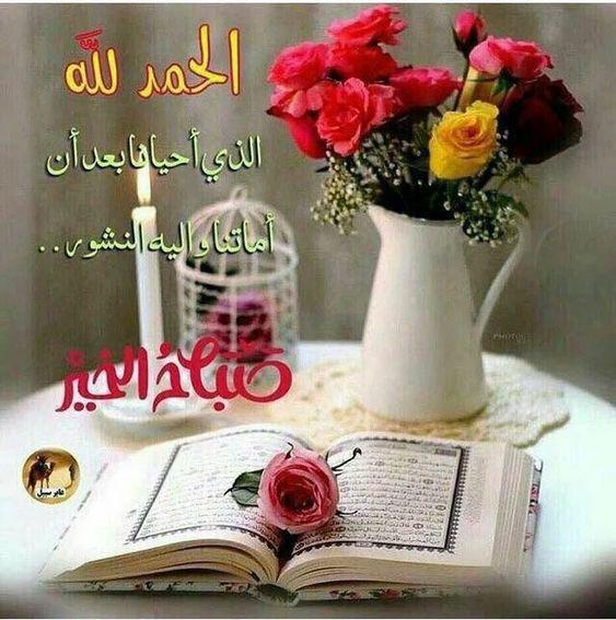صباح الخير مع قرآن
