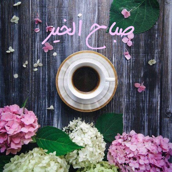 صباح الخير مع كوب من القهوة