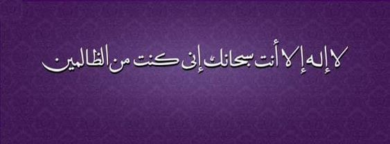 واحدة من مجموعة أغلفة دينية رائعة تصلح للفيسبوك وتويتر والشبكات الاجتماعية المختلفة بالعربي والإنجليزي 23