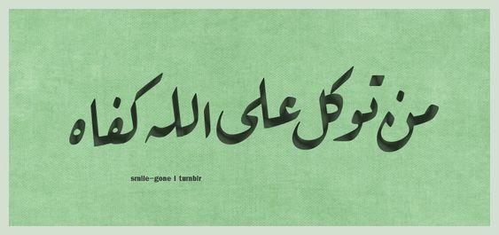 واحدة من مجموعة أغلفة دينية رائعة تصلح للفيسبوك وتويتر والشبكات الاجتماعية المختلفة بالعربي والإنجليزي 28