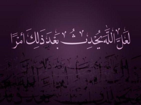 واحدة من مجموعة صور غلاف ديني جميل للفيسبوك وتويتر والشبكات الاجتماعية المختلفة بالعربي والإنجليزي 29