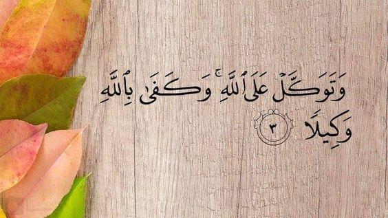 واحدة من مجموعة أغلفة دينية رائعة تصلح للفيسبوك وتويتر والشبكات الاجتماعية المختلفة بالعربي والإنجليزي 30