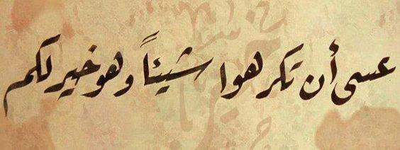 واحدة من مجموعة أغلفة دينية رائعة تصلح للفيسبوك وتويتر والشبكات الاجتماعية المختلفة بالعربي والإنجليزي 31