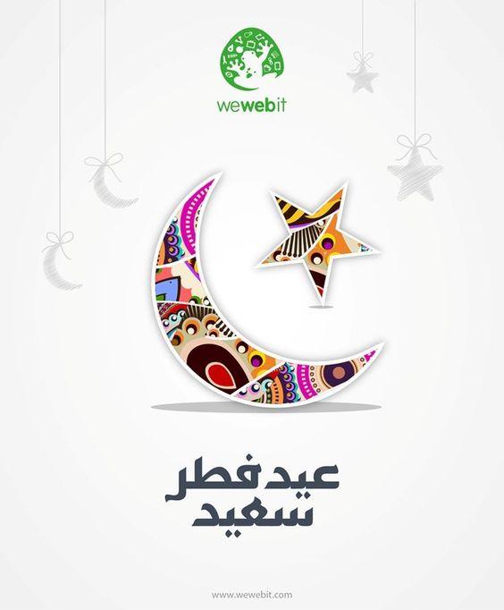 عيد فطر سعيد