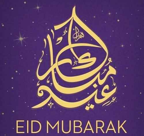 عيد مبارك خط جميل