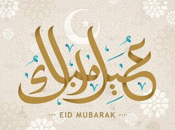 عيد مبارك خط رائع جديد