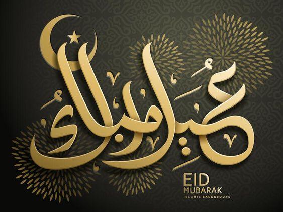 عيد مبارك خط متميز