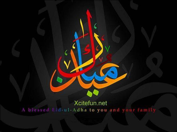 عيد مبارك خط ملون