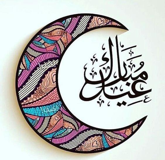 عيد مبارك مع هلال مزخرف